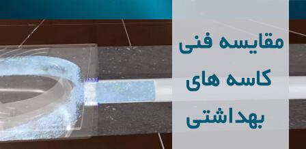 مقایسه فنی کاسه های بهداشتی