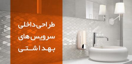 طراحی داخلی سرویس های بهداشتی