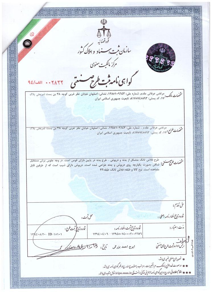 گواهی نامه ثبت طرحصنعتی فلاش تانک ارس
