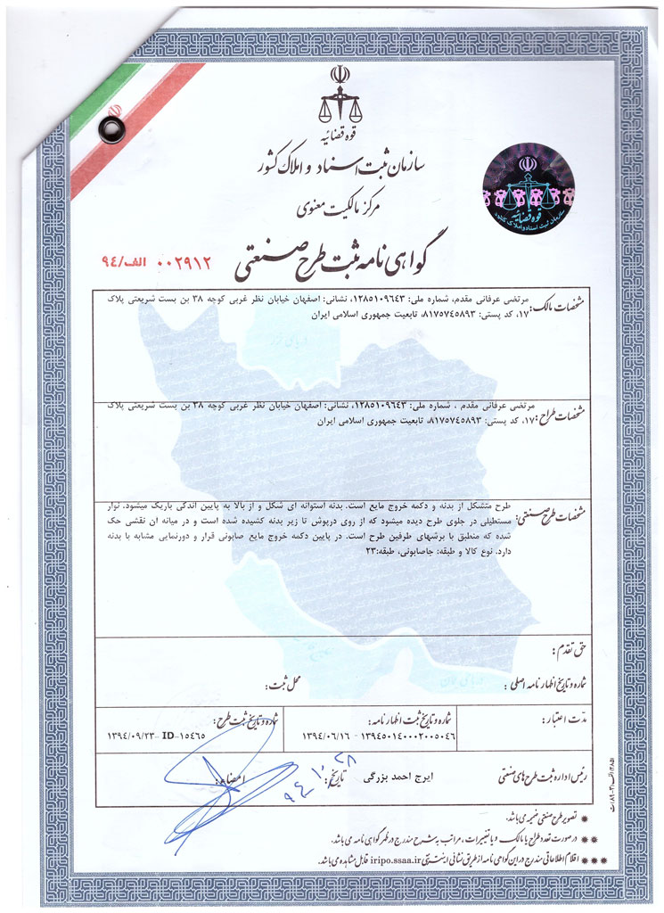 گواهی نامه ثبت طرحصنعتی جامایع ونیز