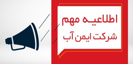 اطلاعیه مهم شرکت ایمن آب